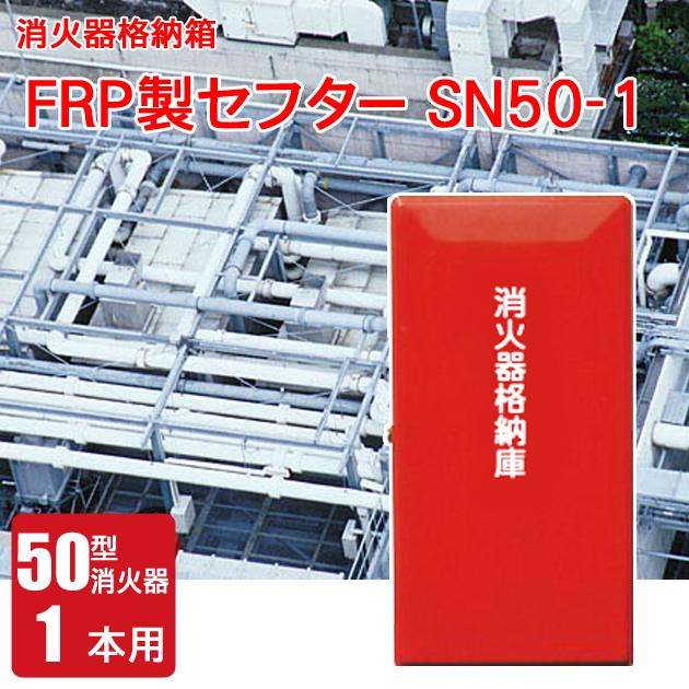 消火器格納箱50型1本用SN50-1
