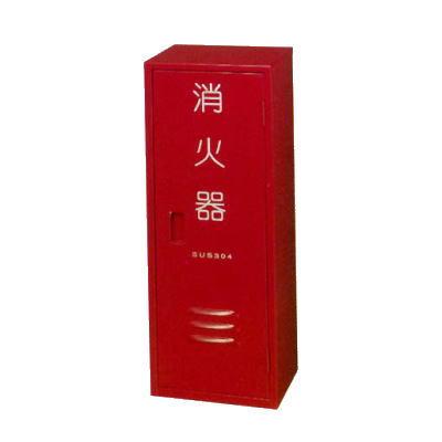 ステンレス製消火器格納箱(20型消火器1本入)