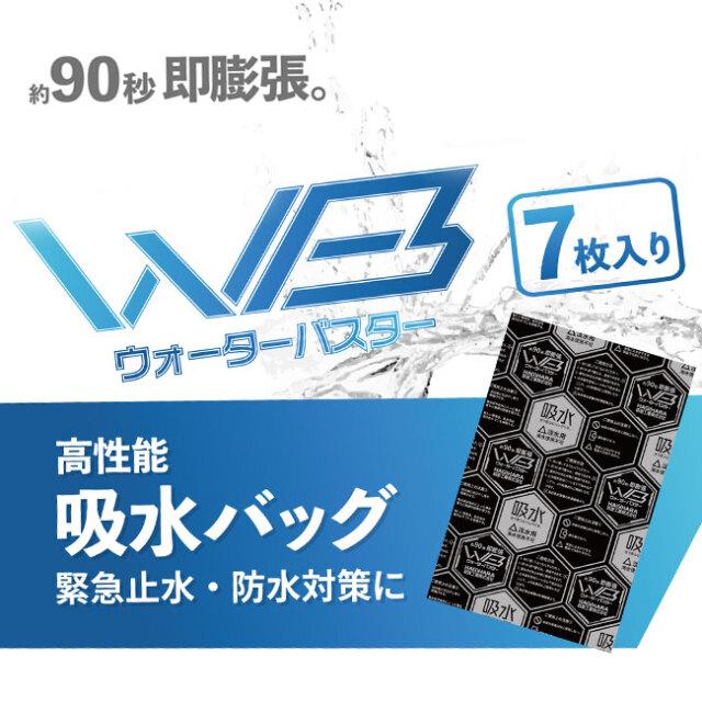 高性能給水バッグ ウォーターバスター(7枚入/袋)