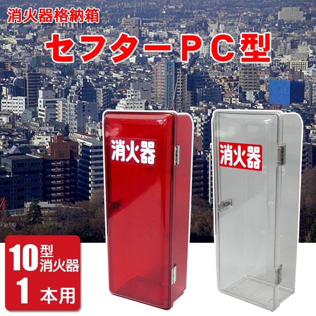 消火器格納箱セフターPC10