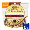 尾西アルファ米:松茸ご飯