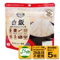 安心米白飯(個食100g):15袋入/50袋入
