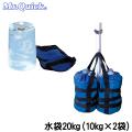 クイックテント固定用水袋(10kg×2袋)【20kg】