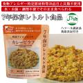 7年保存レトルト食品:カレーピラフ