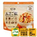 安心米五目ごはん(個食100g):15袋入/50袋入