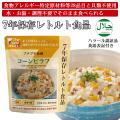 7年保存レトルト食品:コーンピラフ
