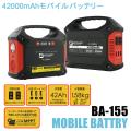 モバイルバッテリーBA-155