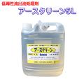低毒性流出油処理剤アースクリーン 5L