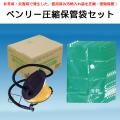 ベンリー圧縮保管袋セット(空気抜き付)