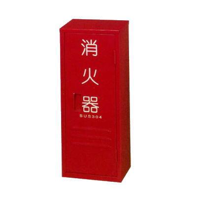 ステンレス製消火器格納箱(10型消火器1本入)
