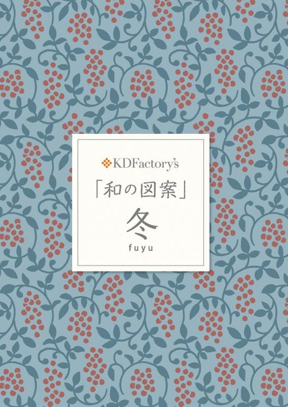 「和の図案」冬【fuyu】