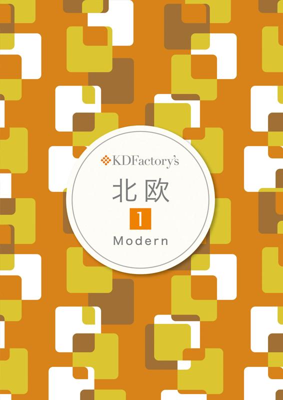 「北欧」モダン【modern】