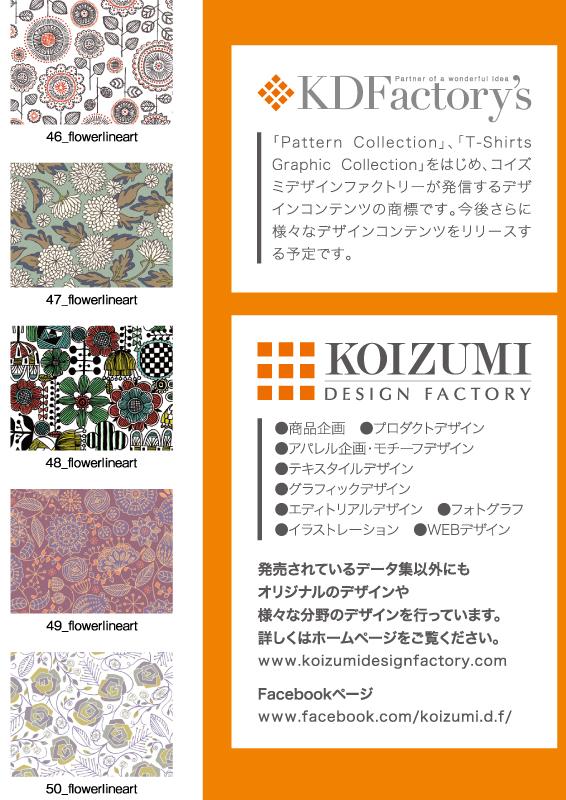 テーマコレクション・フラワー/ラインアート