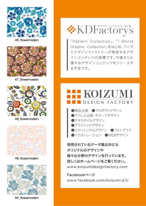 テーマコレクション・フラワー/モダン