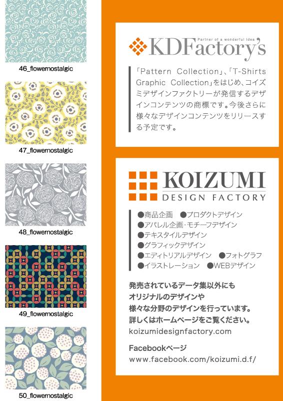 テーマコレクション・フラワー/ノスタルジック