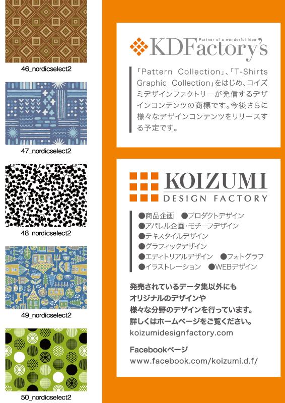 テーマコレクション・ノルディック/セレクト2