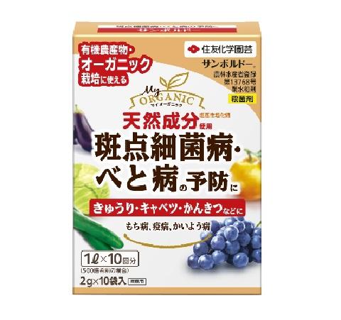 サンボルドー(2gx10) 殺菌剤 もち病 べと病 斑点細菌病 天然成分 / ネコポス便可