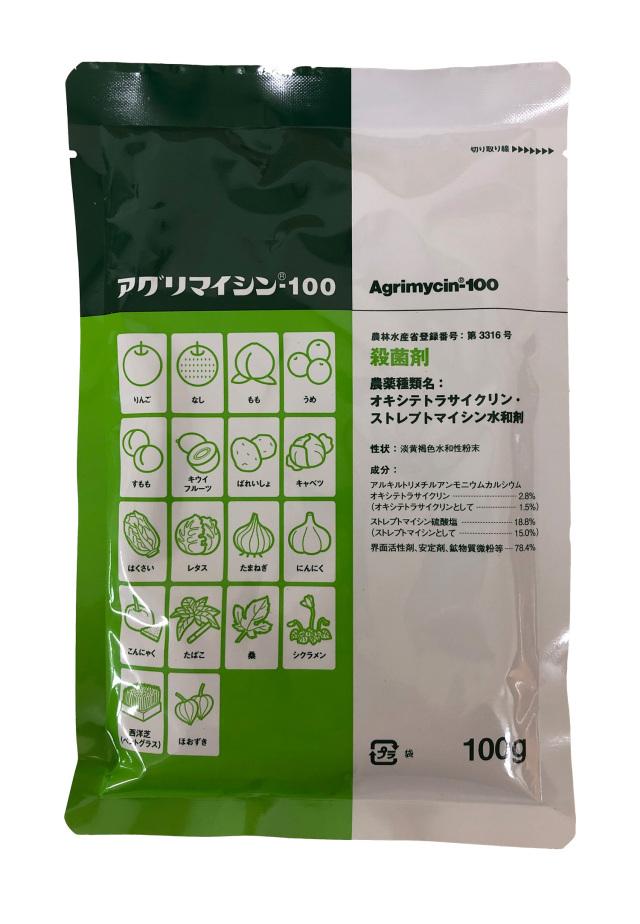 アグリマイシン 100g 殺菌剤 ストレプトマイシン水和剤 / 2袋までネコポス便可