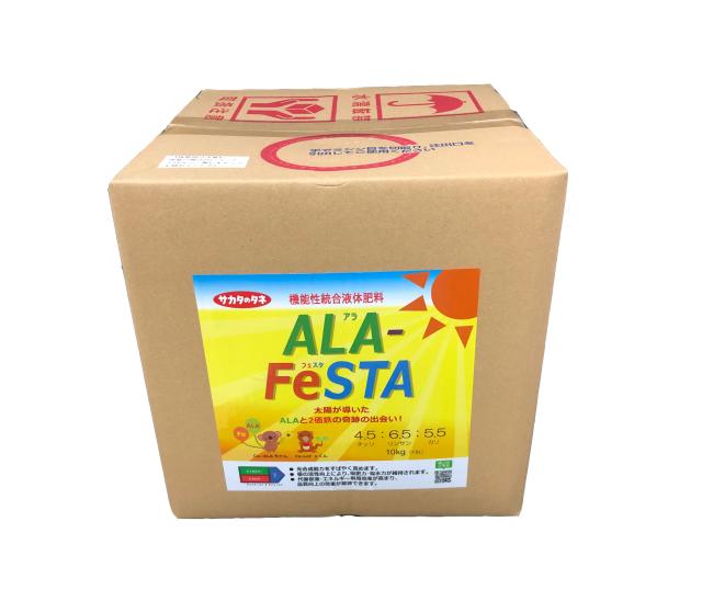 ALA-FeSTA アラフェスタ 10kg(7.6L) サカタのタネ 機能性統合液体肥料 4.5-6.5-5.5