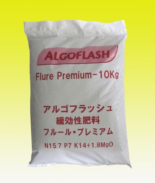 アルゴフラッシュの元肥 10kg フルールプレミアム 緩効性肥料 オリゴ配合