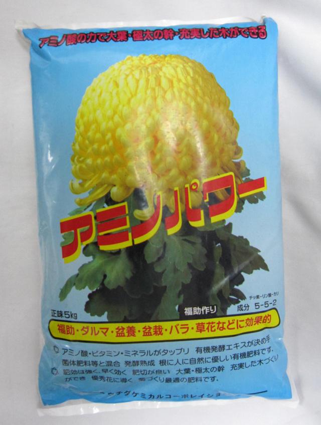 アミノパワー 5kg 菊の乾燥肥料 菊 薔薇 蘭に