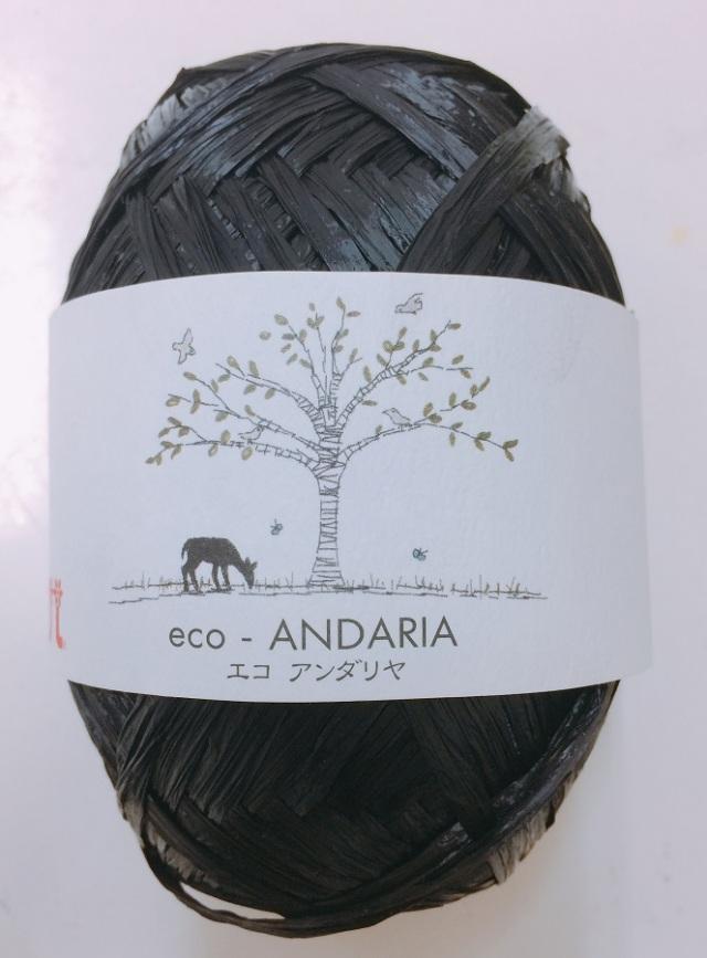 アンダリア 40g(約80M) 黒 菊の結束紐