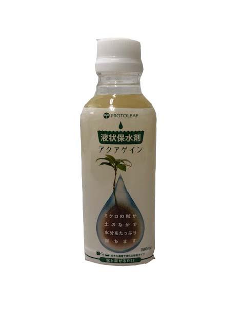 アクアゲイン 300ml 液状保水剤 保水効果 水やり回数3分の1に!