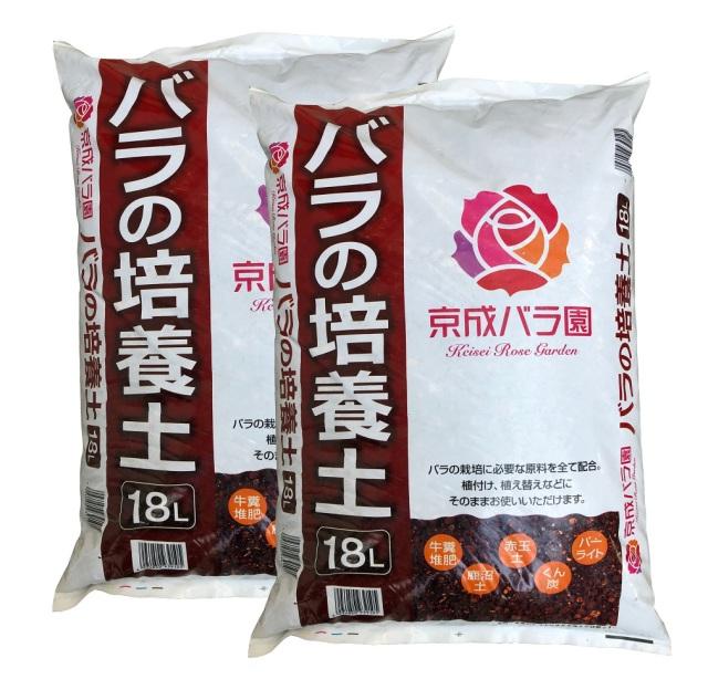 京成バラ園の土 18Lx2袋セット 薔薇 送料無料