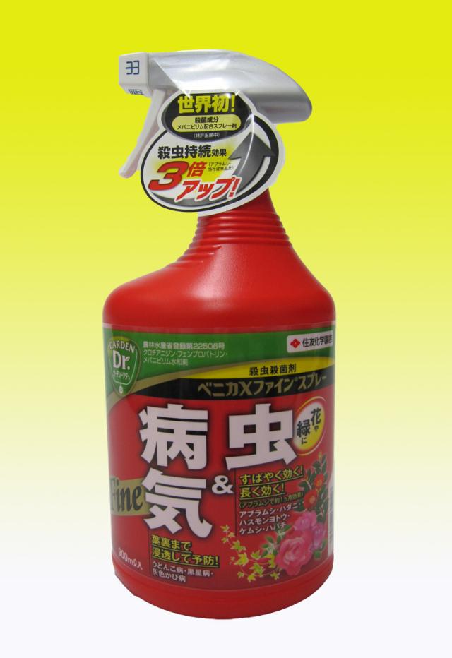 殺虫剤 スプレー 1000ml ベニカXファインスプレー 春蘭 富貴蘭 洋ラン