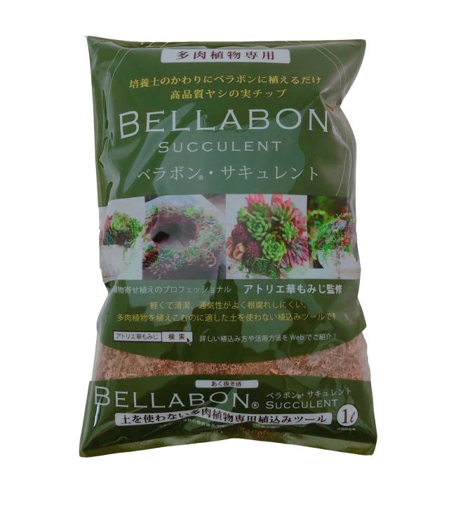 ベラボンサキュレント 1L 高品質ヤシの実チップ
