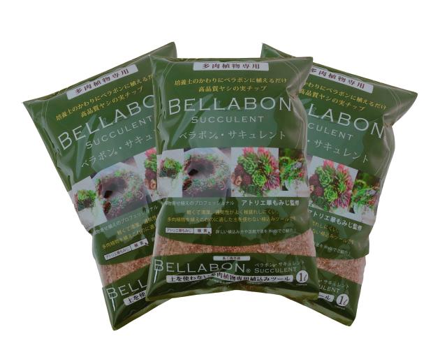ベラボンサキュレント 3L(1Lx3袋) 高品質ヤシの実チップ