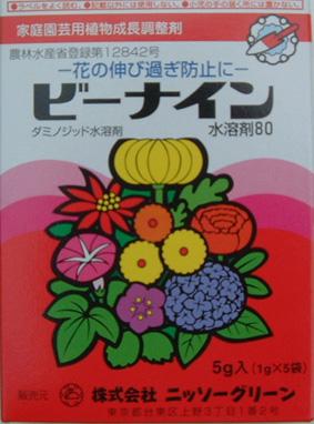 ビーナイン 水和剤 5g (1g x 5袋)