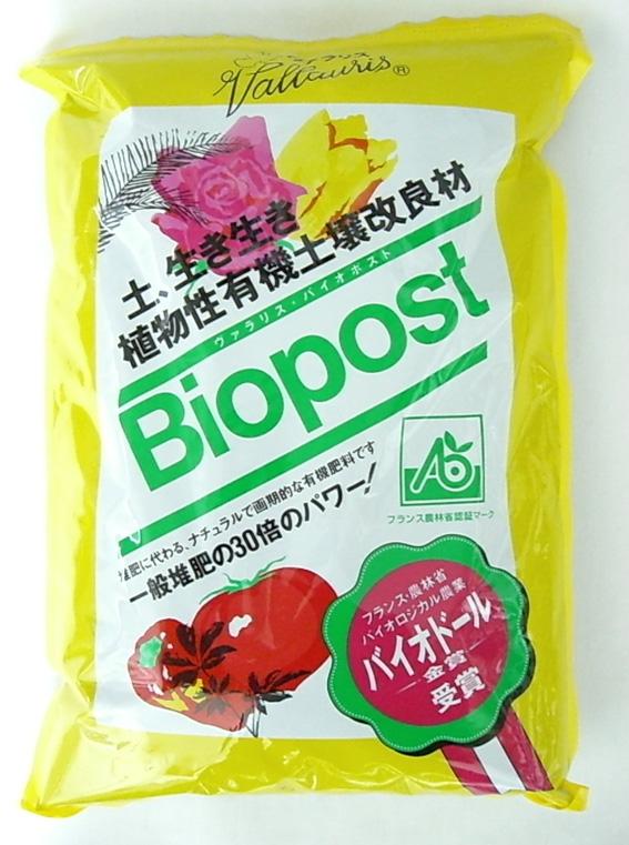 バイオポスト 1.5kg Biopost 植物性有機土壌改良剤