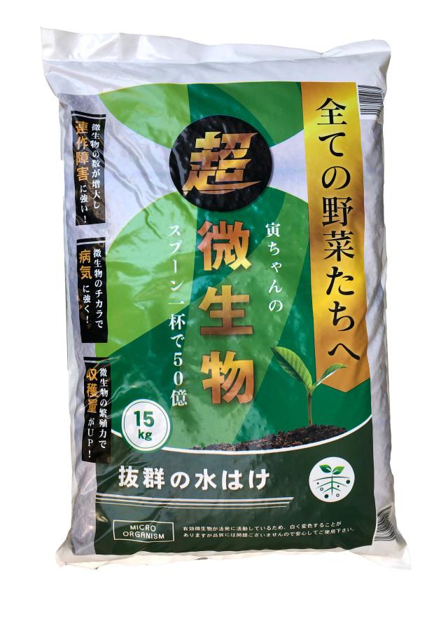 寅ちゃんの超微生物 15kg 全ての野菜たちへ ねぎびとカンパニー