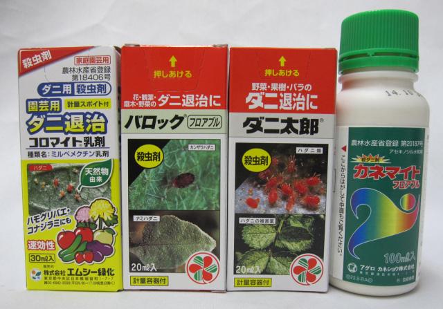 殺ダニ剤セット バロック+コロマイト+ダニ太郎+カネマイト 4本セット ダニ退治に