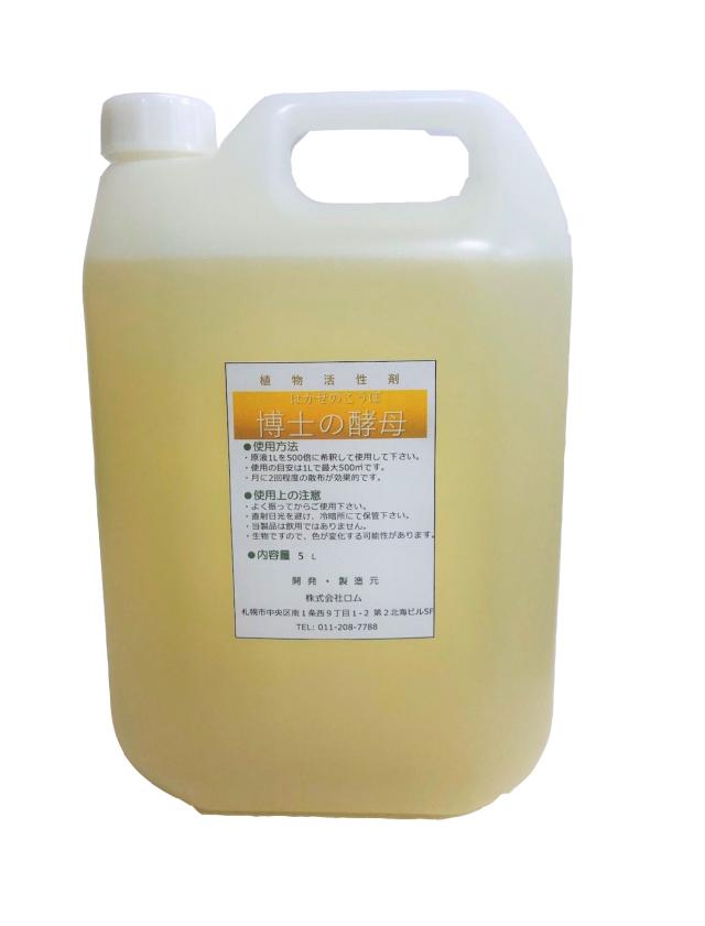 植物活性液 博士の酵母 5L /メーカーより直送品 送料無料
