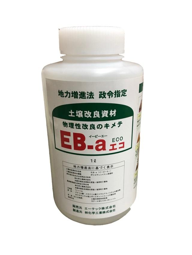 EB-a エコ 1L 土壌改良資材 土壌を瞬時に団粒化する