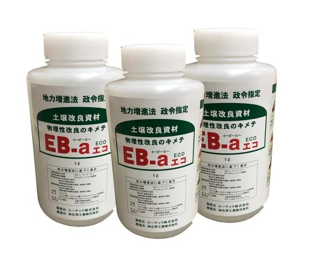 EB-a エコ 3L(1Lx3本) 土壌改良資材 土壌を瞬時に団粒化する 送料無料