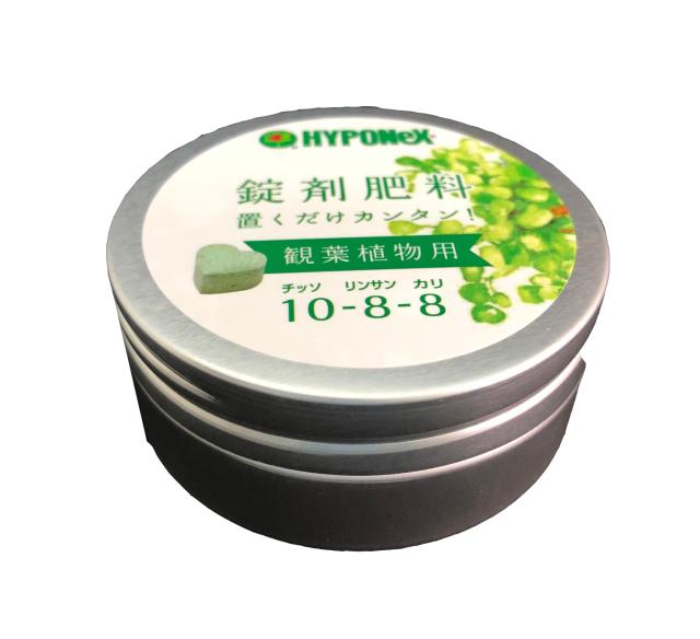 ハイポネックス 錠剤肥料シリーズ 観葉植物用 約70錠 ハート型 10-8-8