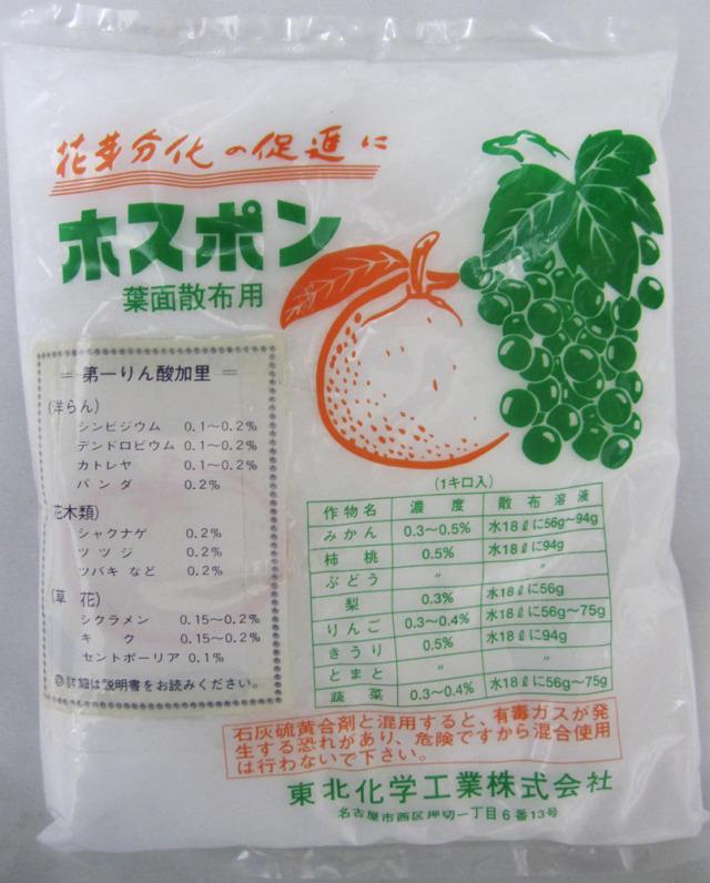 第一燐酸加里肥料 1kg ホスポンF 0-50-33 りん酸カリ肥料 / ネコポス便可