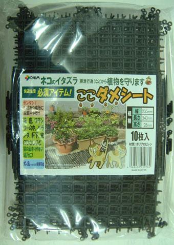 ここダメシート 10枚入り  猫のイタズラ(排泄行為)などから植物を守ります。猫よけ 猫撃退 猫退治に最適