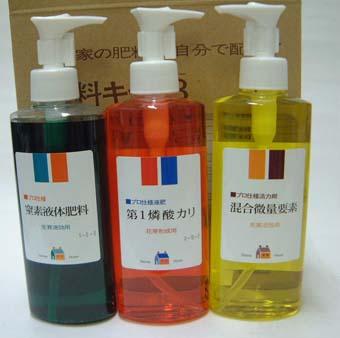 肥料配合キット 第一燐酸カリ/窒素肥料/混合微量要素