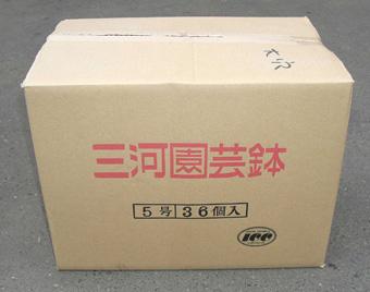 素焼き鉢5.0号 大穴 36枚 【送料無料】
