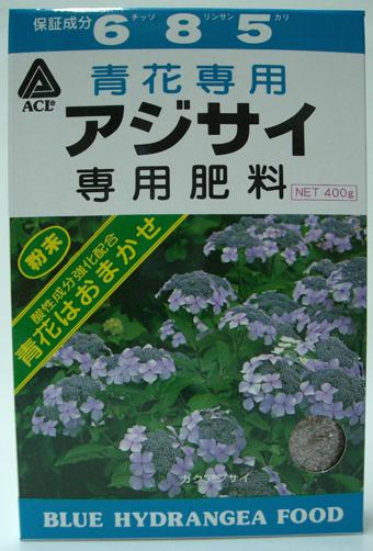 アジサイ専用肥料 青花用 400g 酸性肥料/ネコポス便可
