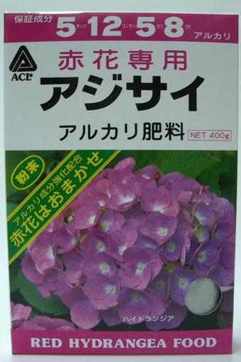 アジサイ専用肥料 赤花用 400g アルカリ性肥料/ネコポス便可