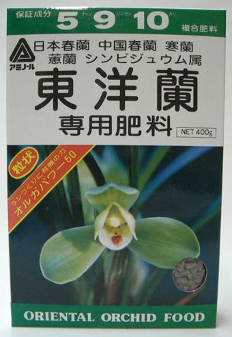 東洋蘭専用肥料 400g 春蘭 寒蘭 東洋蘭の肥料/ネコポス便可