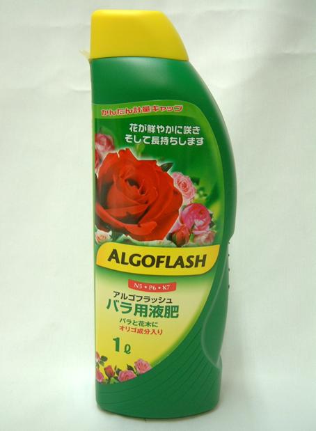 アルゴフラッシュ 1L 薔薇用 液肥 世界記録持つ肥料 バラ肥料