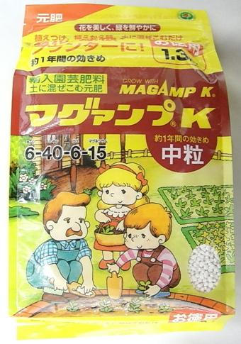 マグアンプK 中粒 1.3kg 肥料 混込元肥 長期間効く 6-40-6-15