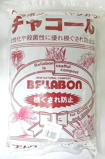 ベラボンチャコール 炭 やしがら炭 5L 根ぐされ防止 土壌改良