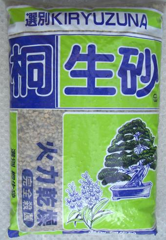 桐生砂 中粒 16L 盆栽 松 山野草